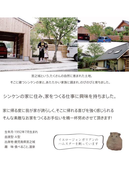 新川友梨香