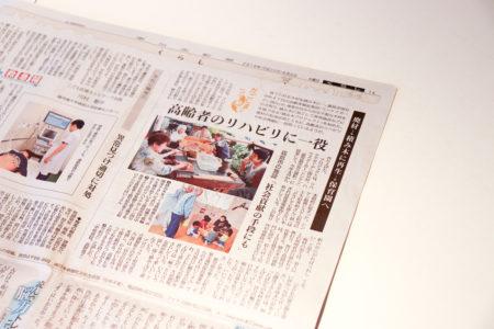 積み木プロジェクト_新聞