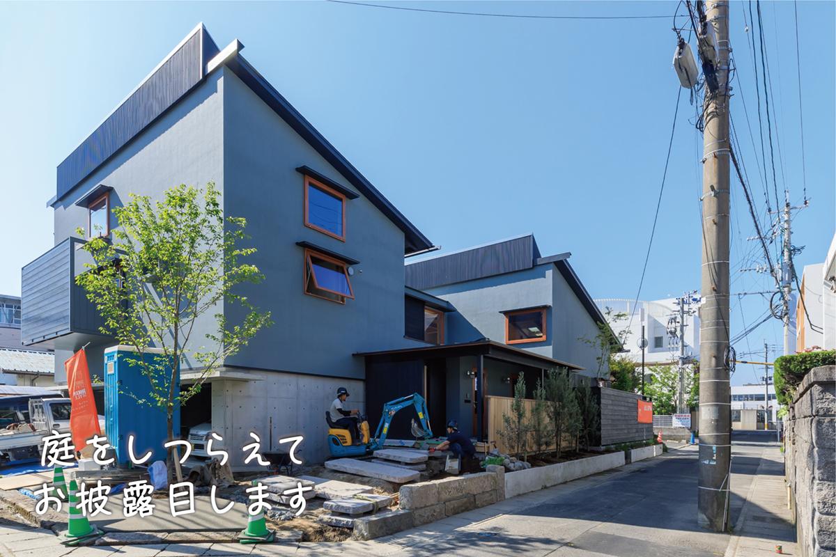 宇宿に建つ完全2世帯住宅/完成見学会