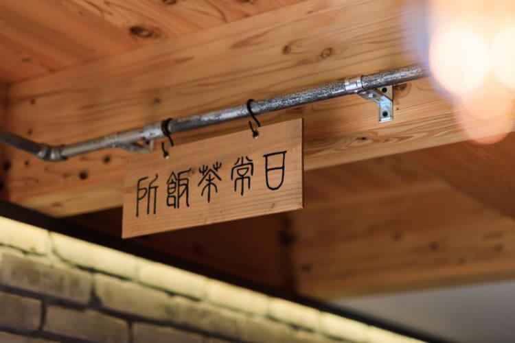 日常茶飯所